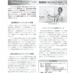 帝国ニュース九州版掲載情報画像