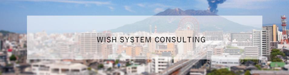 株式会社WISHシステムコンサルティング
