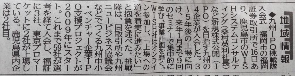 九州IPO挑戦隊入社式